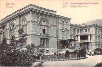 Александровская Гимназiя