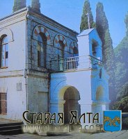Церковь Преображения Господня в Никитском Ботаническом саду