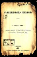 Путеводитель. 1861 г.