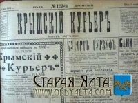 «Крымский Курьер»