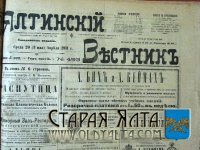 «Ялтинский вестник»