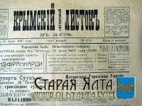 """""""КРЫМСКИЙ СПРАВОЧНЫЙ ЛИСТОК"""" - первая рекламная газета"""