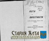 Е. ЕЛЕНИН. ЯЛТА И ЕЕ ОКРЕСТНОСТИ. 1901 г. Путеводитель