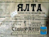 """Ежедневное прибавление к газете """"Ялта"""""""
