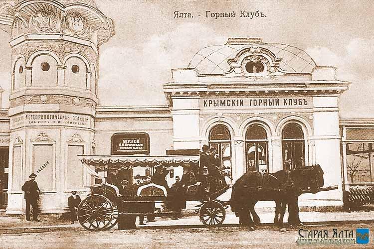 Крымский горный клуб, экскурсионная станция в Ялте. Открытка начала 20 века