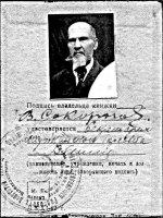Пенсионное удостоверение В. П. Сокорнова с его фотографией 1944 г. Из собрания Ялтинского историко-литературного музея