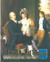 Граф С. Р. Воронцов с детьми. 1790-е годы. Л. Гуттенбрунн