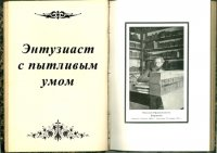 Николай Боровко – библиотекарь, революционер, эсперантист