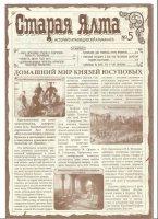 """Вышел  сентябрьский номер альманаха """"Старая Ялта"""""""