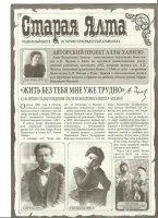 Воспоминания музейщика. К юбилею О.Л. Книппер-Чеховой