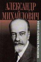 ВОСПОМИНАНИЯ В.КН. АЛЕКСАНДРА МИХАЙЛОВИЧА