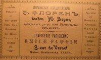 Реклама кондитерской Флорена в путеводителе А.Безчинского. 1901г.
