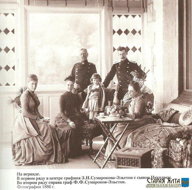 LES YOUSSOUPOV - Página 17 1446480411_semya-yusupovyh-na-verande-koreizskogo-doma